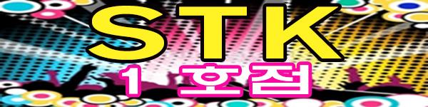 STK-1-3.jpg