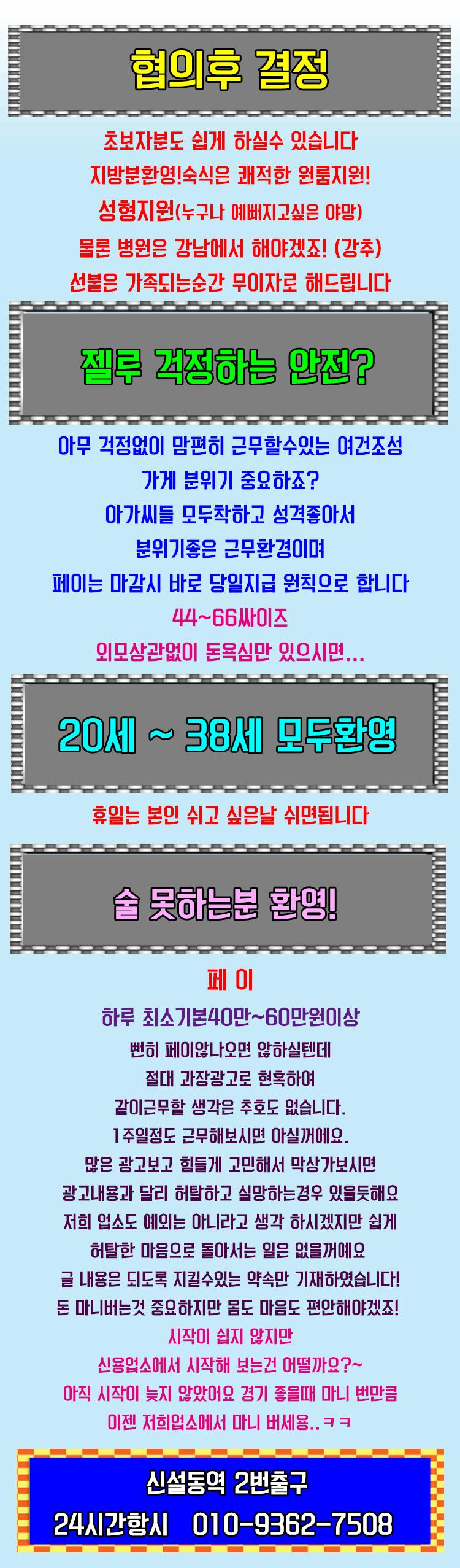 박카스 업소 가게 설명 및 전화번호