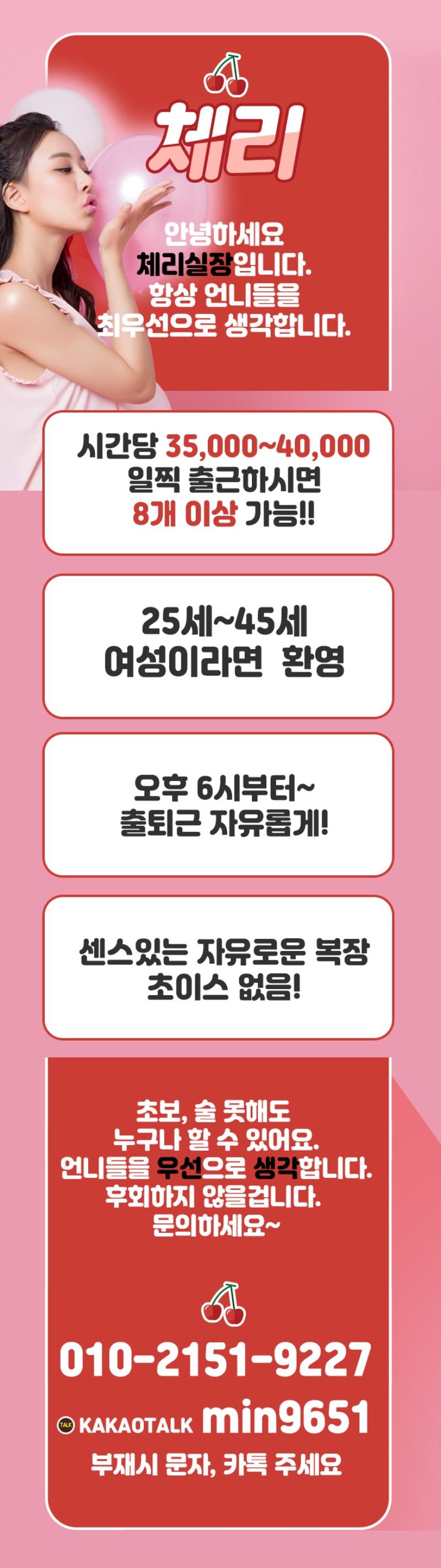 체리_로고_상세.zip-서울-중랑구-체리-상세3.jpg