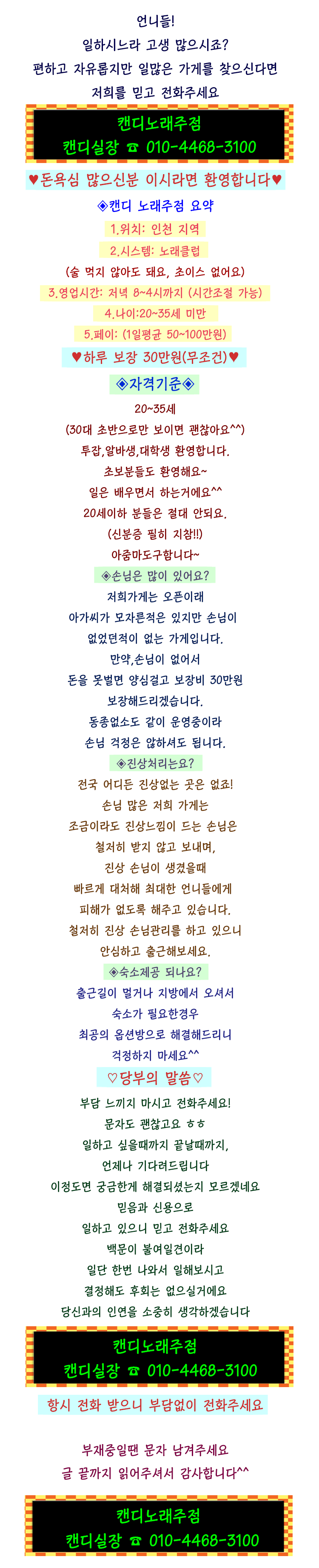밤알바 인천 캔디 입니다. 많은 이용 부탁 드립니다.