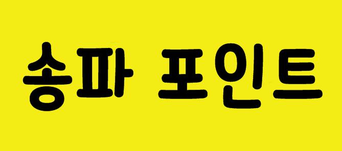 유흥알바 송파 포인트 입니다