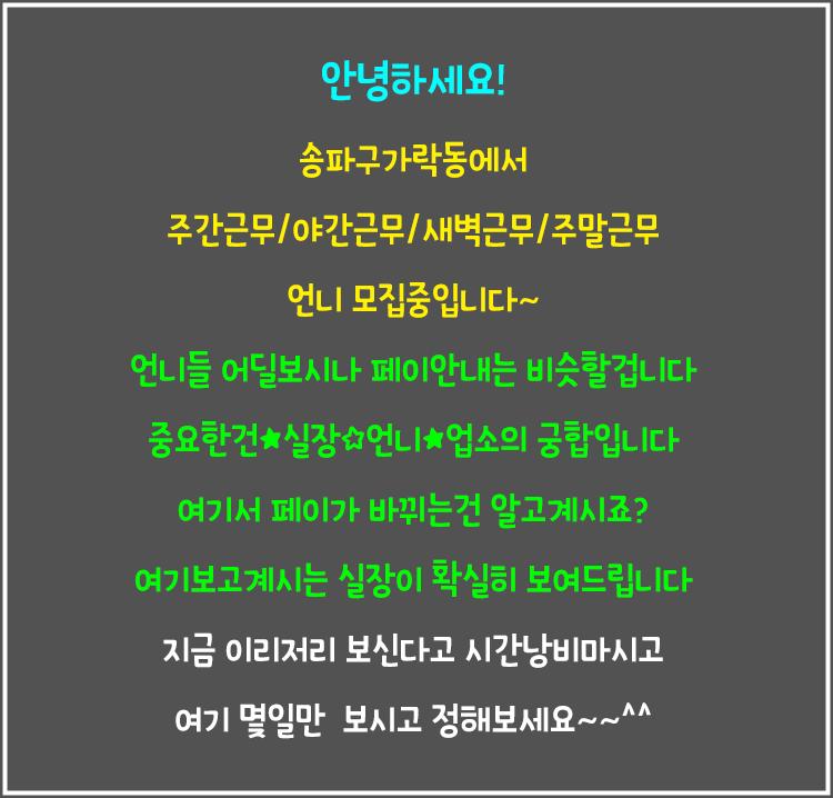 송파유흥알바