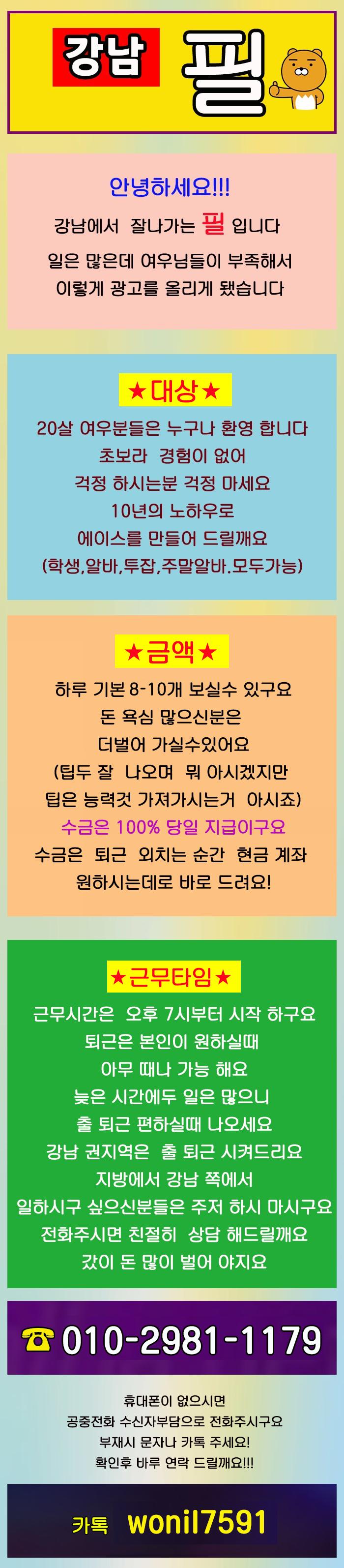 강남밤알바 - 강남유흥알바 - 강남룸알바 - 알바걸스