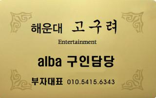 부산유흥 - 알바걸스