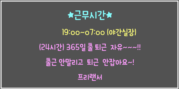 img_06_근무시간.png