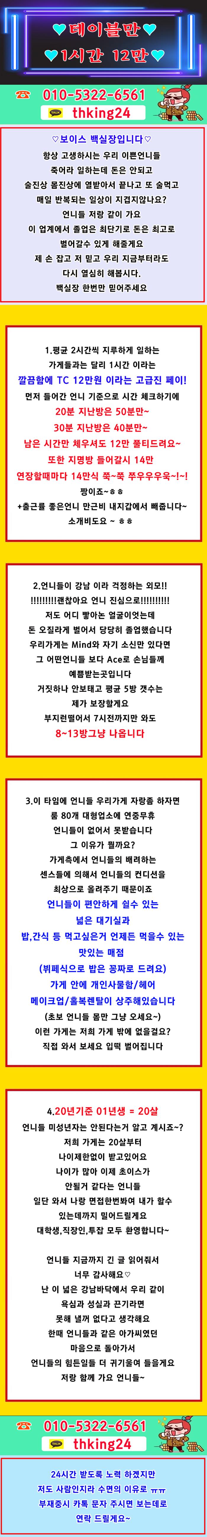 강남 순수테이블 tc12만원