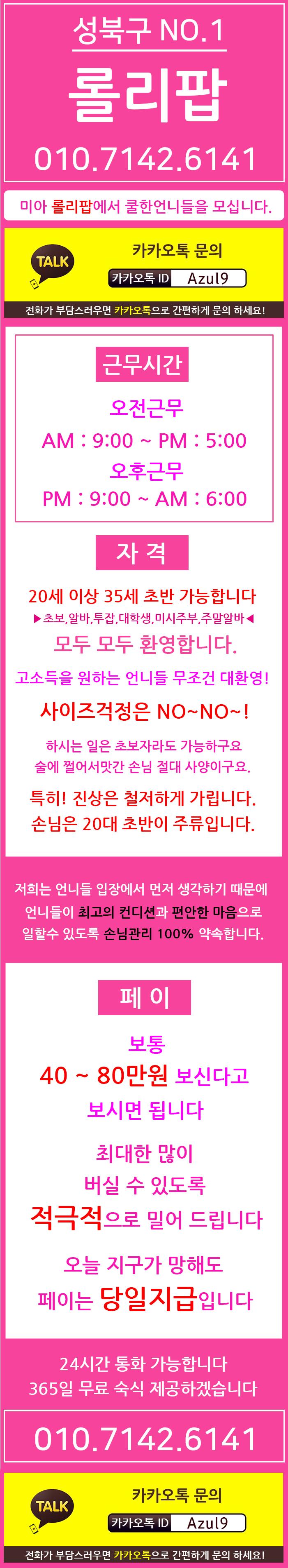 유흥알바 롤리팝