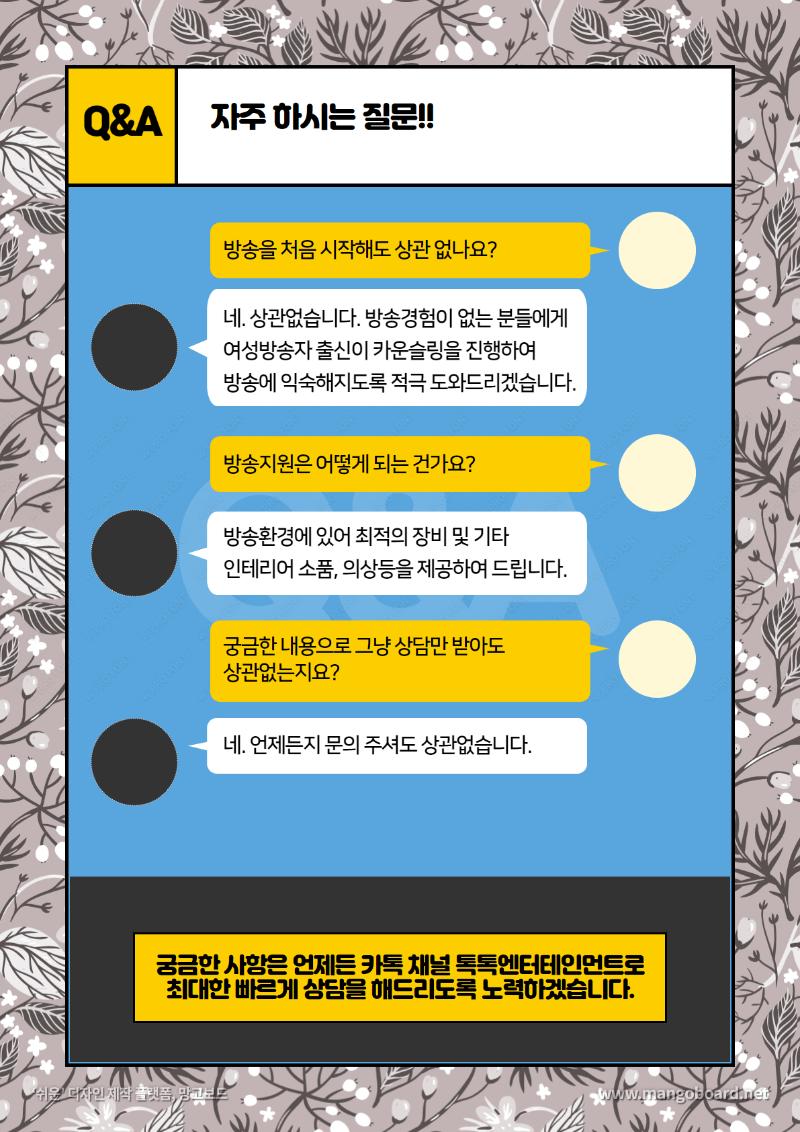 방송자 모집2.png